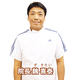 魏整骨院院長の写真